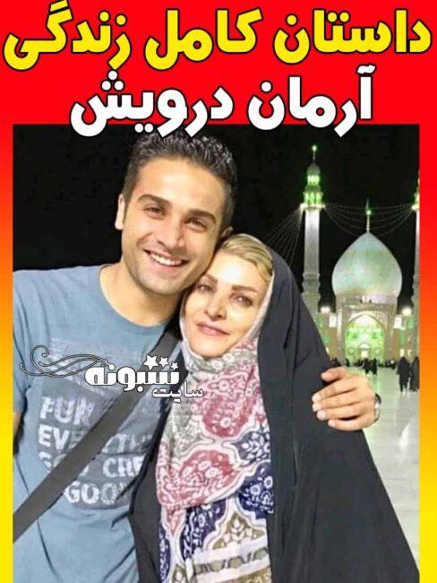 بیوگرافی آرمان درویش و مادرش +اینستاگرام و خانواده
