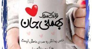 متن تبریک تولد بهمن ماهی و تولدت مبارک بهمن ماهی جان