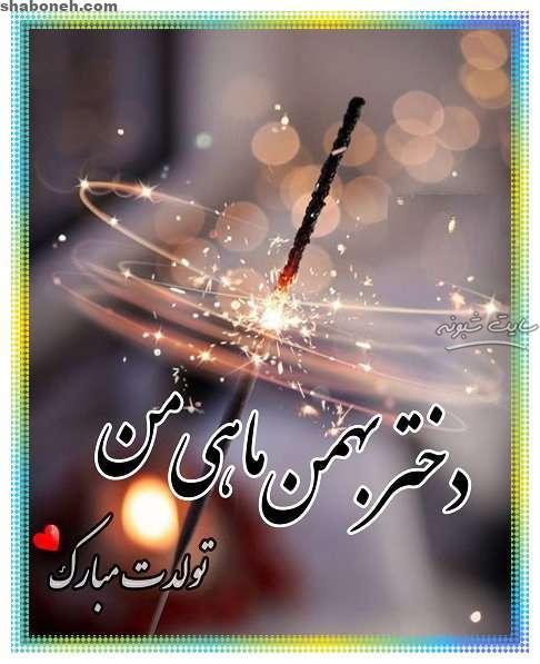 متن تبریک تولد بهمن ماهی به دخترم و تولدت مبارک بهمن ماهی جان