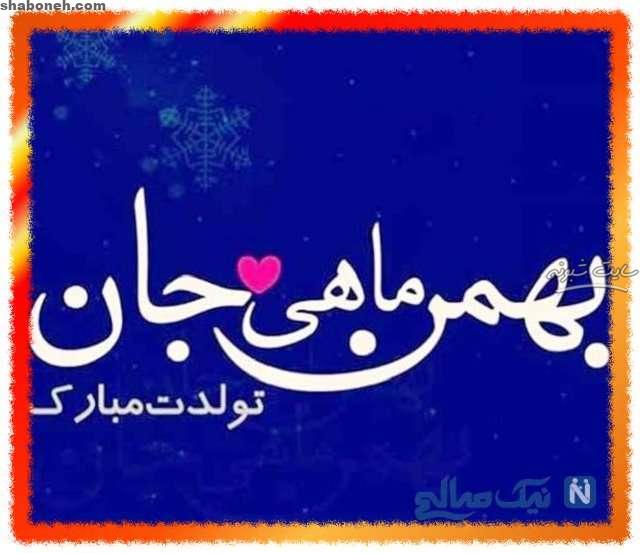 متن تبریک تولد بهمن ماهی دوست و رفیق و خواهر و برادر تولدت مبارک