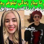 بازیگر دختر داعشی سریال پایتخت کیست؟ عکس جنجالی