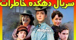 بیوگرافی بازیگران سریال دهکده خاطرات + قسمت آخر