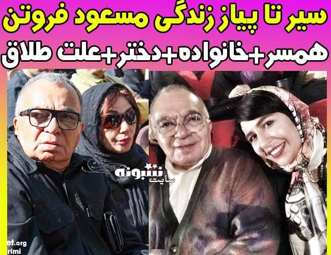 بیوگرافی مسعود فروتن و همسرش سیمین هاشمی و دخترش تورنگ + دخترش و اینستاگرام