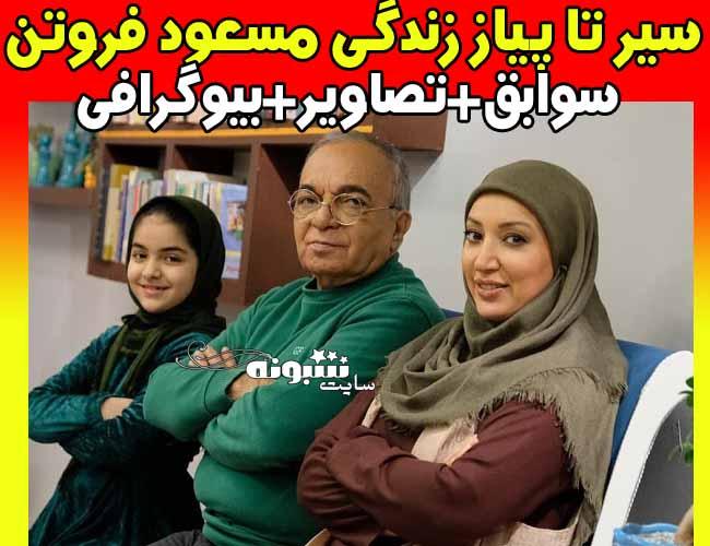 بیوگرافی مسعود فروتن و همسرش و علت طلاق + دخترش و اینستاگرام