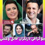 بیوگرافی بازیگران فیلم قاتل و وحشی + خلاصه داستان فیلم قاتل وحشی