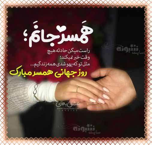متن تبریک روز جهانی همسر مبارک به همسرم +عکس نوشته