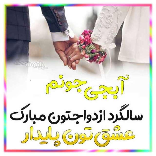 متن تبریک سالگرد ازدواج به خواهر و داماد (شوهر خواهر) + عکس نوشته استوری