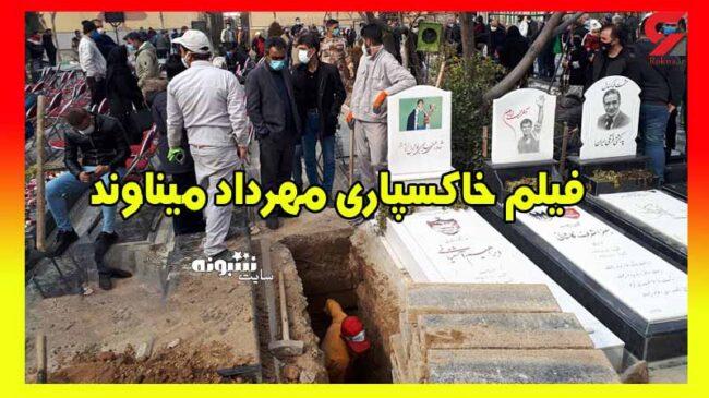 فیلم خاکسپاری و تشییع جنازه مهرداد میناوند + تصاویر