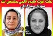 علت درگذشت و فوت شیده لالمی روزنامه نگار +اینستاگرام و یوگرافی
