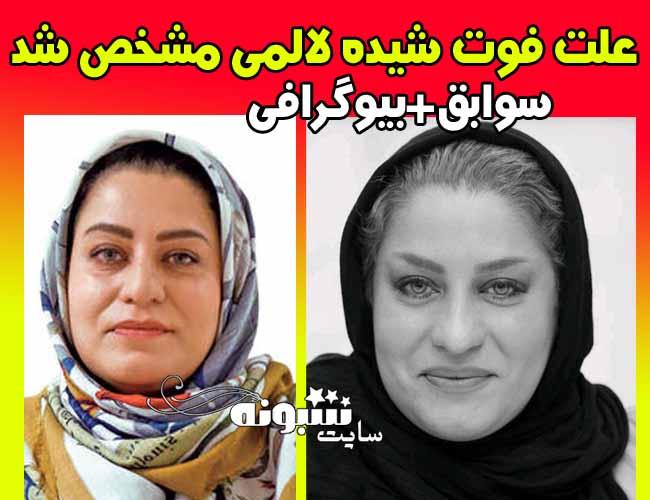 علت درگذشت و فوت شیده لالمی روزنامه نگار +اینستاگرام و بیوگرافی