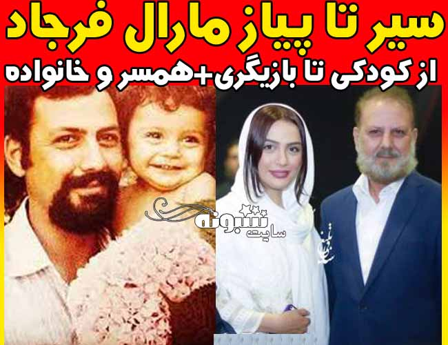 بیوگرافی مارال فرجاد و همسرش + طلاق و خانواده و اینستاگرام