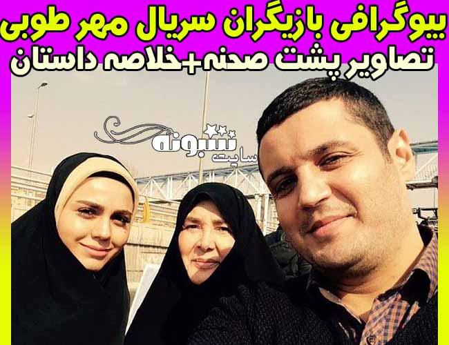 بیوگرافی بازیگران سریال مهر طوبی +زمان پخش از شبکه تماشا
