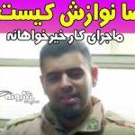 رضا نوازش سرباز (مرزبان) کیست؟ بیوگرافی و اینستاگرام و آزادی زندانی