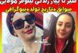 بیوگرافی نیلوفر مولایی مجری شبکه ایران اینترنشنال +اینستاگرام