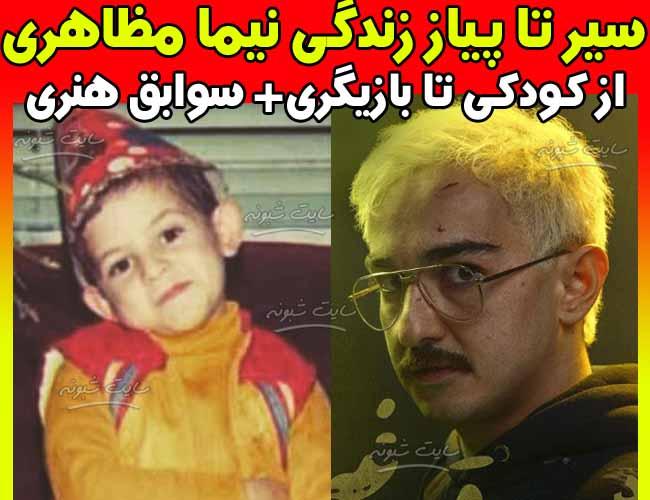 بیوگرافی نیما مظاهری بازیگر و همسرش +اینستاگرام و سوابق