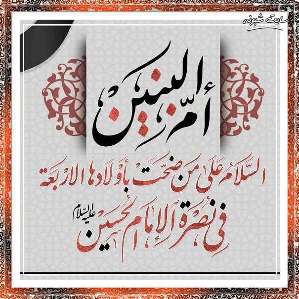 متن تسلیت وفات حضرت ام البنین س + عکس پروفایل و عکس نوشته
