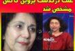 علت درگذشت و فوت پروین کاکس (عالی پور) خواننده مشخص شد