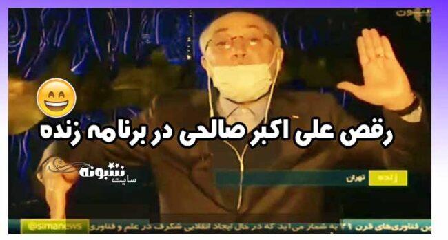 رقص علی اکبر صالحی در برنامه زنده تلویزیون (فیلم)