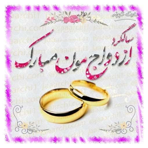 متن تبریک سالگرد ازدواج به همسر و خودم + عکس پروفایل و استوری