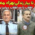 بهزاد معزی خلبان شاه کیست +علت درگذشت و بیوگرافی