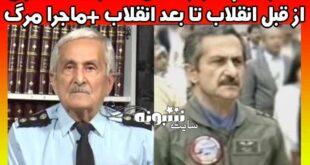 خلبان بهزاد معزی خلبان شاه کیست +علت درگذشت و بیوگرافی