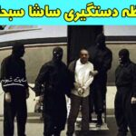 دستگیری ساشا سبحانی و لحظه بازداشت ساشا سبحانی