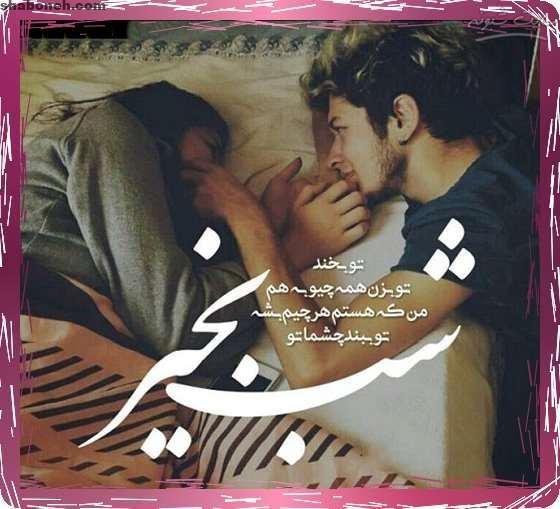 متن شب بخیر عزیزم و شب بخیر عاشقانه به عشقم با عکس نوشته