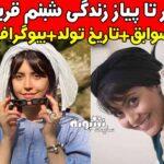 بیوگرافی شبنم قربانی (بازیگر) و همسرش و خانواده + اینستاگرام