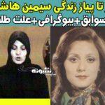 بیوگرافی سیمین هاشمی همسر (سابق) مسعود فروتن +علت طلاق