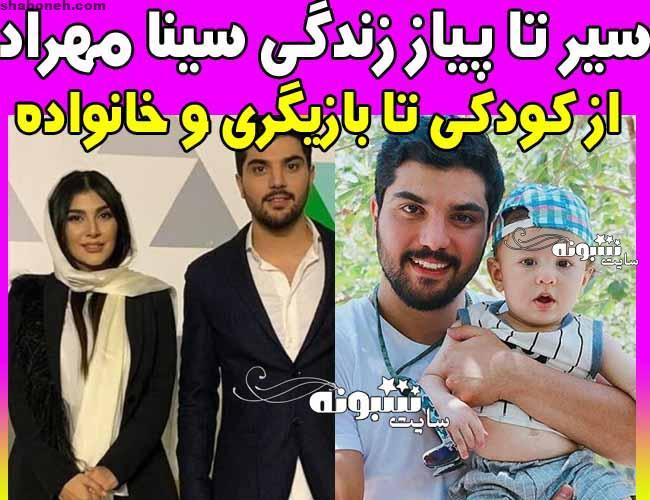 بیوگرافی سینا مهراد (بازیگر) و همسرش + ازدواج و خانواده