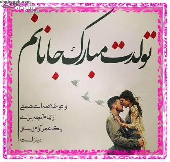 عشقم تولدت مبارک و متن تبریک تولد به همسرم و عشقم +عکس