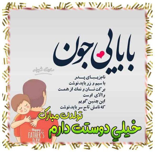 متن تبریک تولد پدر و بابا + عکس باباجون تولدت مبارک