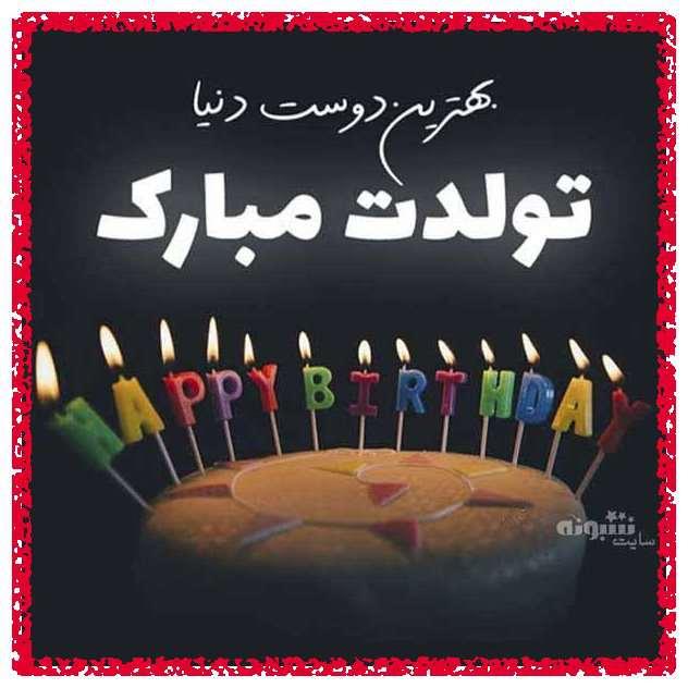 متن تولدت مبارک عزیزم و عکس نوشته تبریک تولد برای استوری