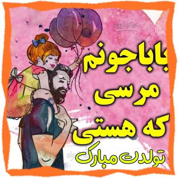 متن تبریک تولد پدر و بابا + عکس باباجون تولدت مبارک از طرف فرزند دختر