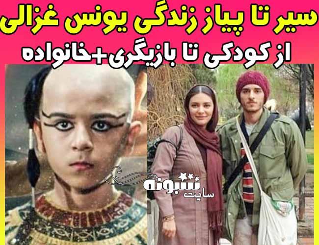 بیوگرافی یونس غزالی بازیگر و همسرش + فیلم ها و خانواده