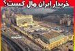 خریدار ایران مال کیست؟ بیوگرافی و میزان ثروت