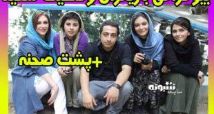 بیوگرافی بازیگران سریال وضعیت سفید + پشت صحنه و داستان