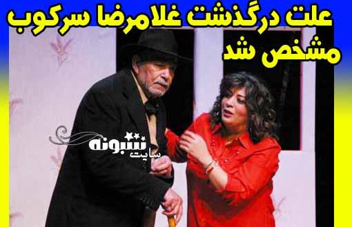 علت درگذشت و فوت غلامرضا سرکوب بازیگر