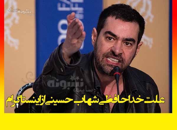علت خداحافظی شهاب حسینی از اینستاگرام +دلیل