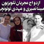 بیوگرافی مهدی توتونچی و همسر اول و دوم + ماجرای طلاق و ازدواج مجدد