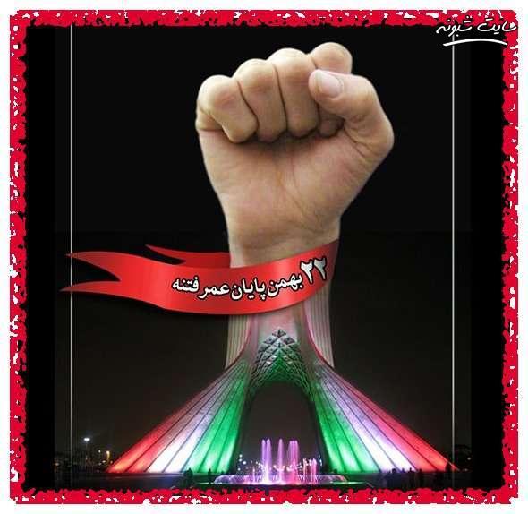 عکس پروفایل 22 بهمن ماه و دهه فجر مبارک (عکس نوشته)