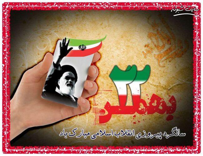 عکس پروفایل 22 بهمن ماه و دهه فجر مبارک (استیکر واتساپ و شاد)