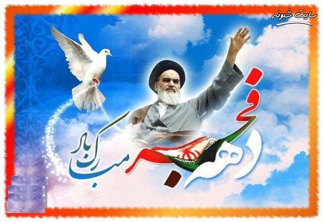 پیام و متن تبریک دهه فجر و روز 22 بهمن (رسمی و ادبی) + عکس نوشته