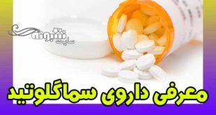 داروی سماگلوتید برای لاغری + معرفی و قیمت داروی سماگلوتید