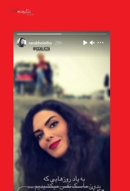 کشف حجاب سارا خوئینی ها را ببینید آیا او مهاجرت کرده است؟
