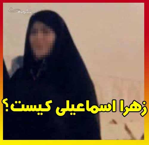 زهرا اسماعیلی کیست؟ ماجرای قتل همسر و قصاص