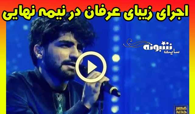 اجرای عرفان طهماسبی در نیمه نهایی عصر جدید 18 بهمن