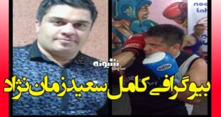 بیوگرافی سعید زمان نژاد بوکسور گیلانی + اینستاگرام و درگذشت