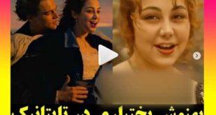 کشف حجاب بهنوش بختیاری جنجال شد +فیلم