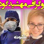 بیوگرافی مهشید گودرز پرستار باردار بیمارستان لقمان حکیم تهران +اینستاگرام